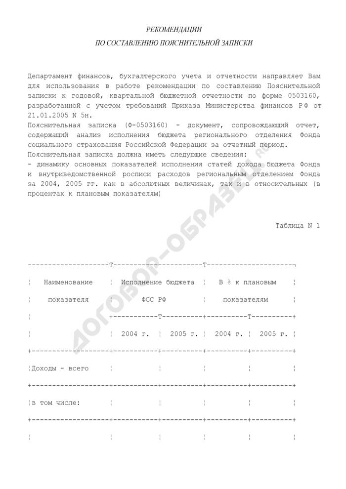 Рекомендации по составлению пояснительной записки к годовой, квартальной бюджетной отчетности по форме 0503160. Страница 1