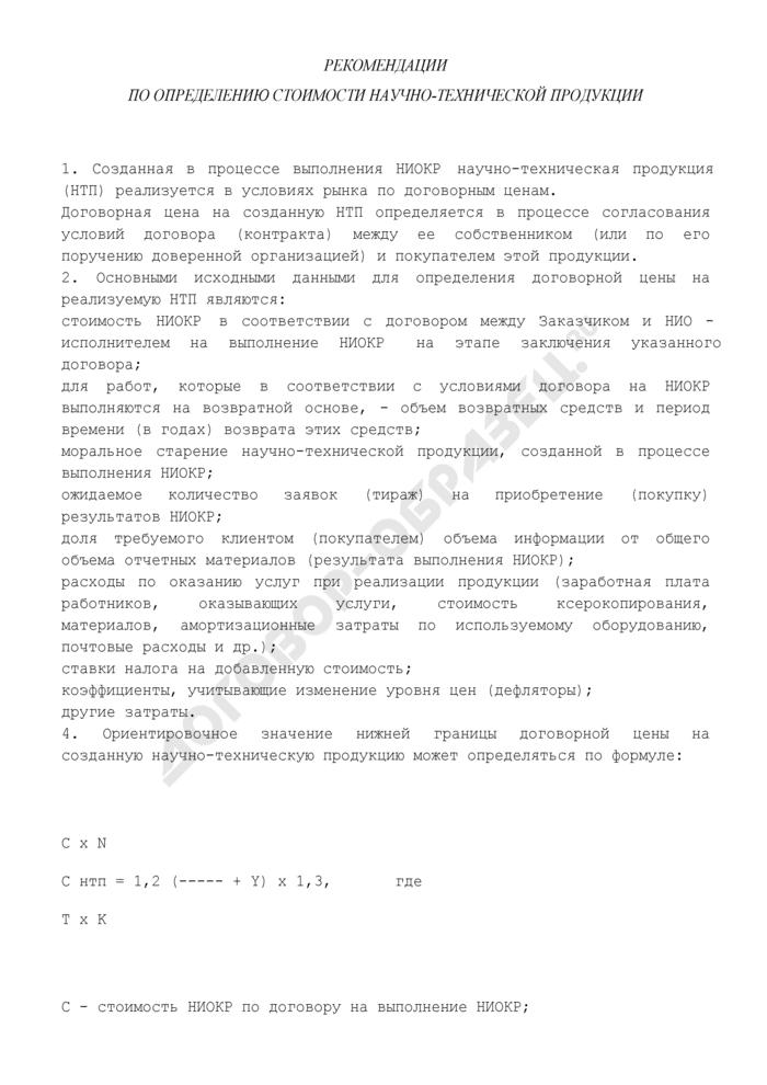 Рекомендации по определению стоимости научно-технической продукции. Страница 1