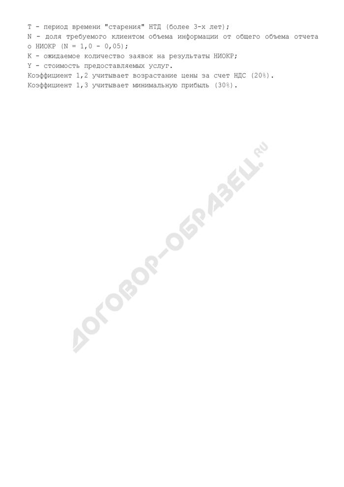 Рекомендации по определению стоимости научно-технической продукции. Страница 2