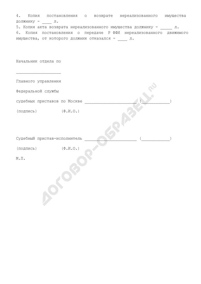 Докладная записка о передаче имущества. Страница 3