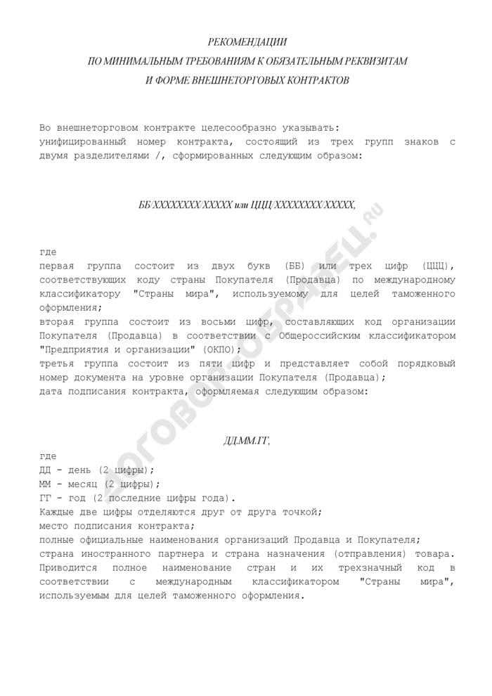 Рекомендации по минимальным требованиям к обязательным реквизитам и форме внешнеторговых контрактов. Страница 1