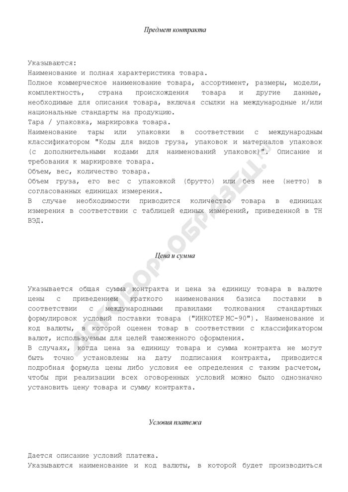 Рекомендации по минимальным требованиям к обязательным реквизитам и форме внешнеторговых контрактов. Страница 2