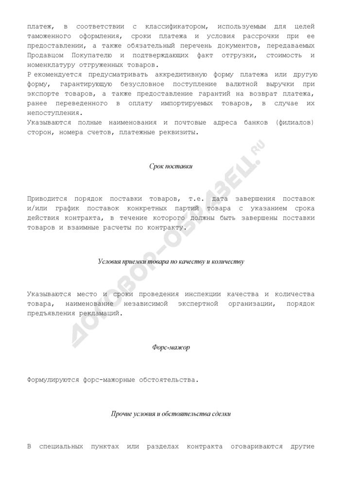 Рекомендации по минимальным требованиям к обязательным реквизитам и форме внешнеторговых контрактов. Страница 3