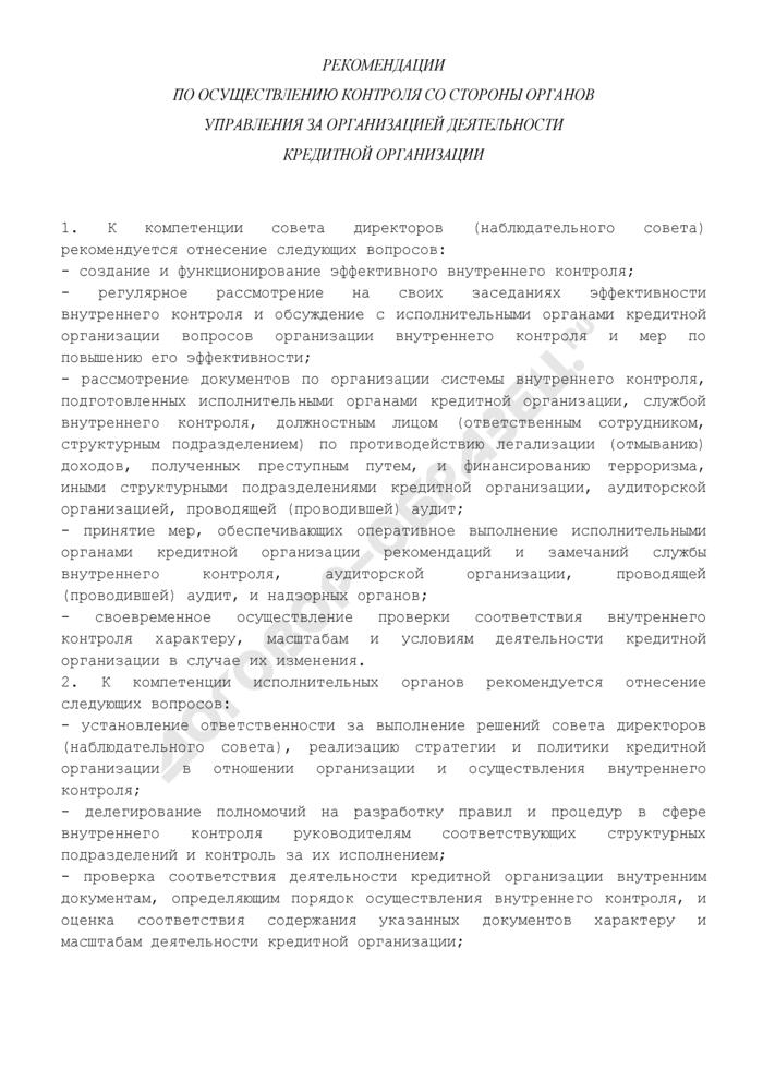 Рекомендации по осуществлению контроля со стороны органов управления за организацией деятельности кредитной организации. Страница 1
