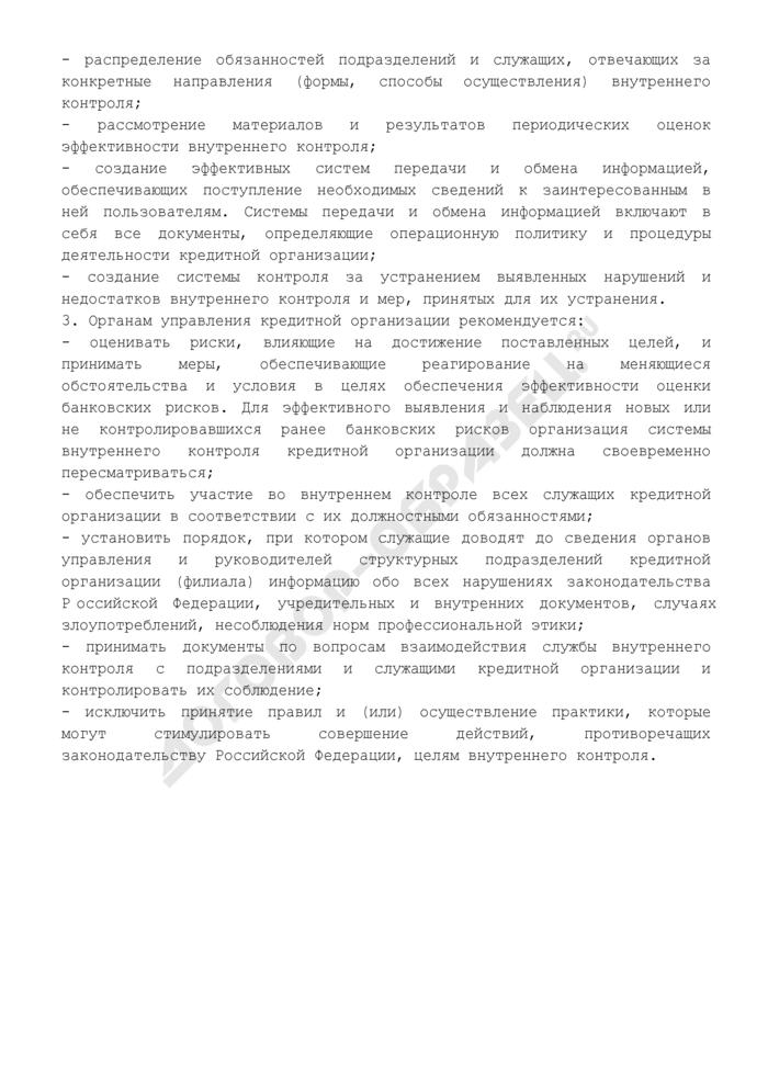 Рекомендации по осуществлению контроля со стороны органов управления за организацией деятельности кредитной организации. Страница 2