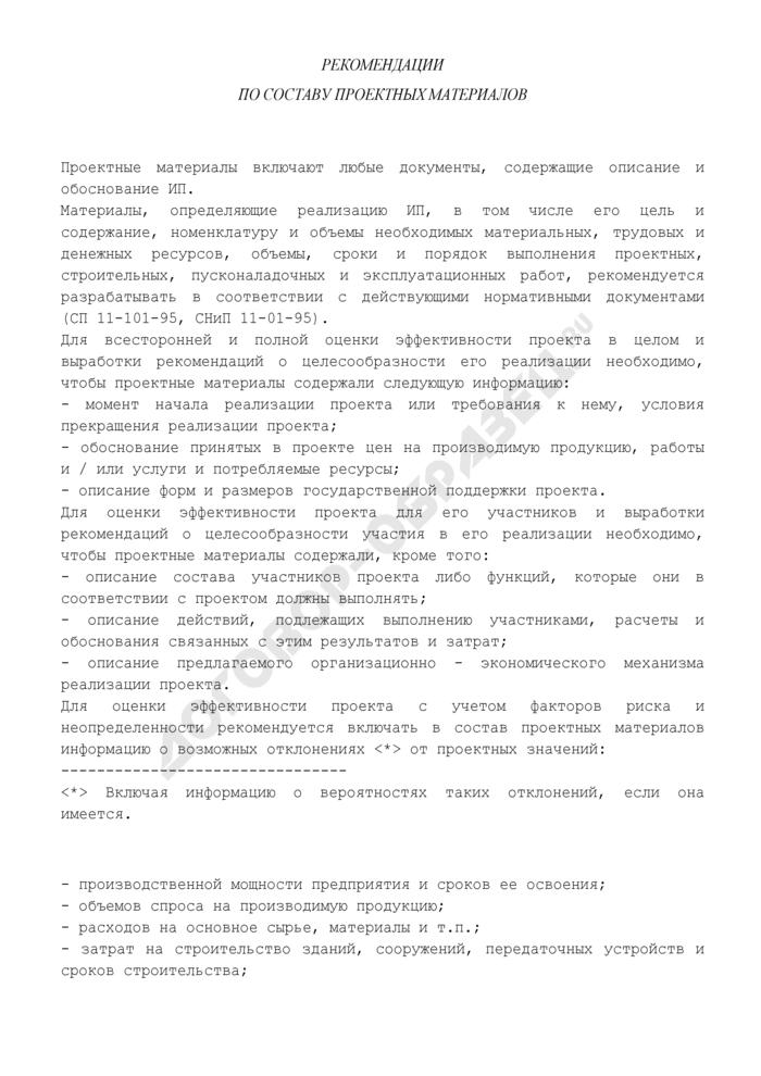 Рекомендации по составу проектных материалов инвестиционных проектов. Страница 1