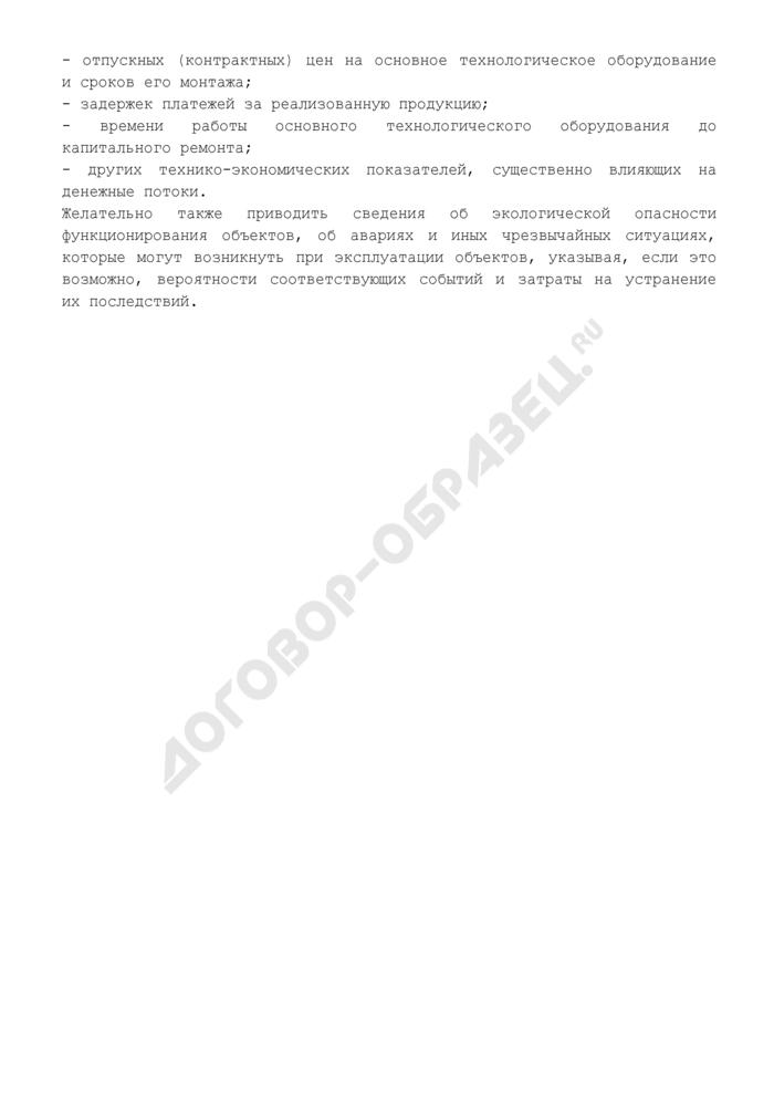 Рекомендации по составу проектных материалов инвестиционных проектов. Страница 2