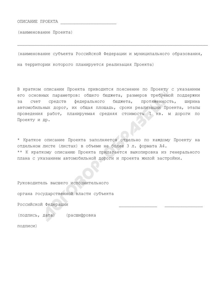 Рекомендации по оформлению краткого описания проекта по обеспечению автомобильными дорогами новых микрорайонов массовой малоэтажной и многоквартирной застройки субъекта Российской Федерации. Страница 1