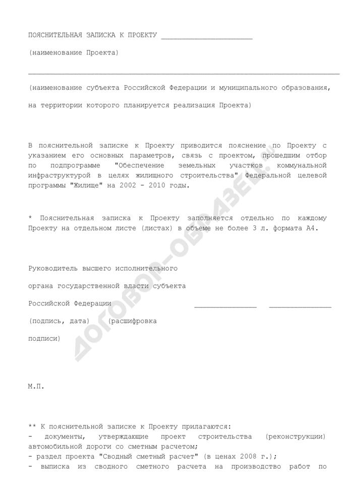 Рекомендации по оформлению пояснительной записки к проекту по обеспечению автомобильными дорогами новых микрорайонов массовой малоэтажной и многоквартирной застройки субъекта Российской Федерации. Страница 1