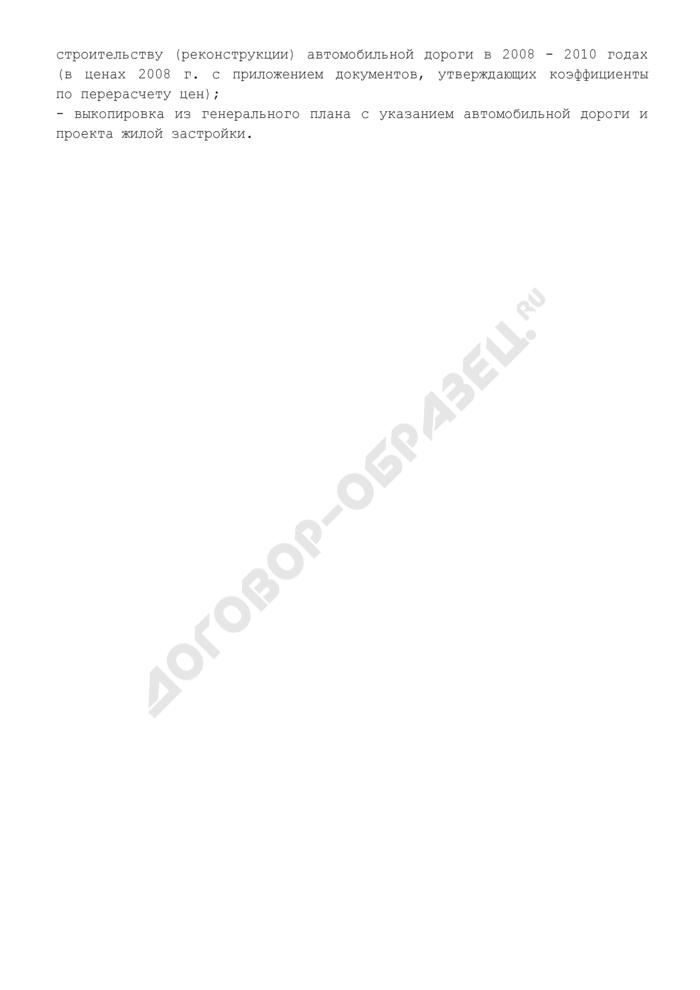Рекомендации по оформлению пояснительной записки к проекту по обеспечению автомобильными дорогами новых микрорайонов массовой малоэтажной и многоквартирной застройки субъекта Российской Федерации. Страница 2