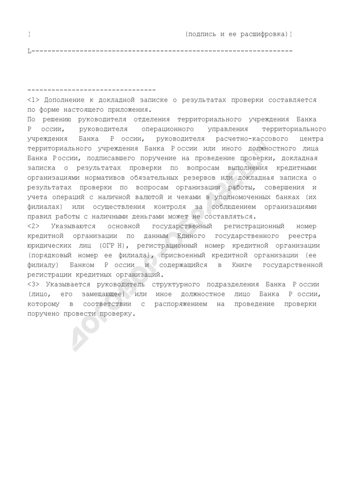 Докладная записка о результатах проверки кредитной организации (ее филиала). Страница 3