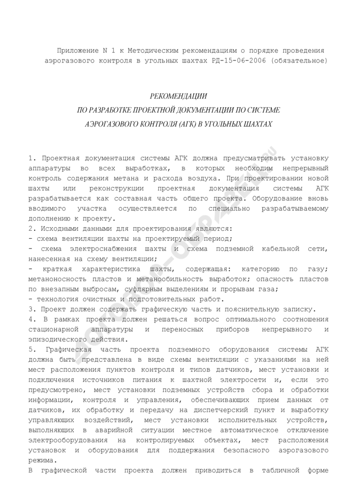 Рекомендации по разработке проектной документации по системе аэрогазового контроля (АГК) в угольных шахтах. Страница 1