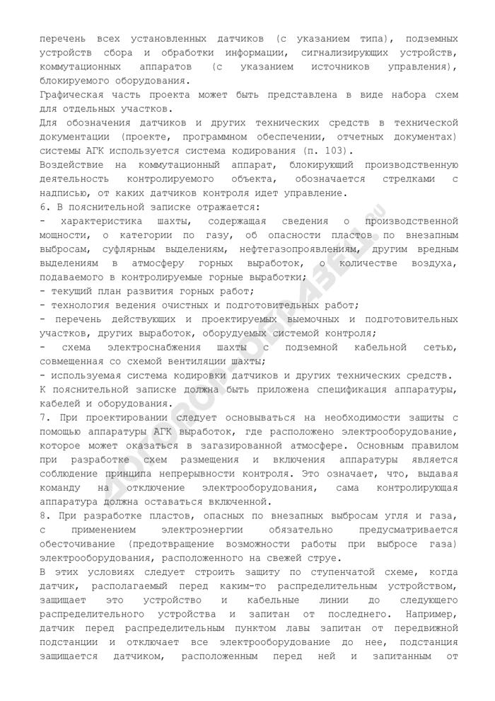 Рекомендации по разработке проектной документации по системе аэрогазового контроля (АГК) в угольных шахтах. Страница 2