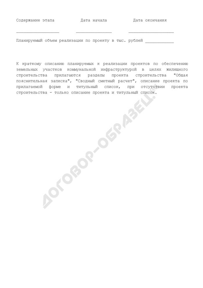 """Рекомендации по оформлению пояснительных записок к проектам в рамках подпрограммы """"Обеспечение земельных участков коммунальной инфраструктурой в целях жилищного строительства. Страница 2"""