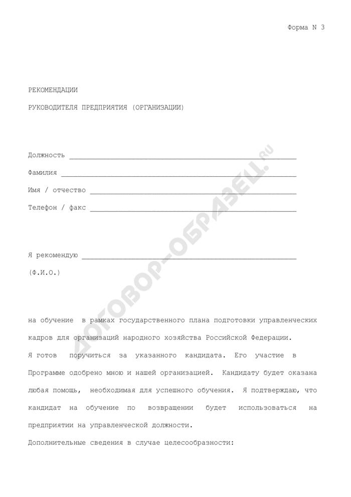Рекомендации руководителя предприятия (организации) для участия в конкурсном отборе специалистов для реализации государственного плана подготовки управленческих кадров для организаций народного хозяйства Российской Федерации. Форма N 3. Страница 1