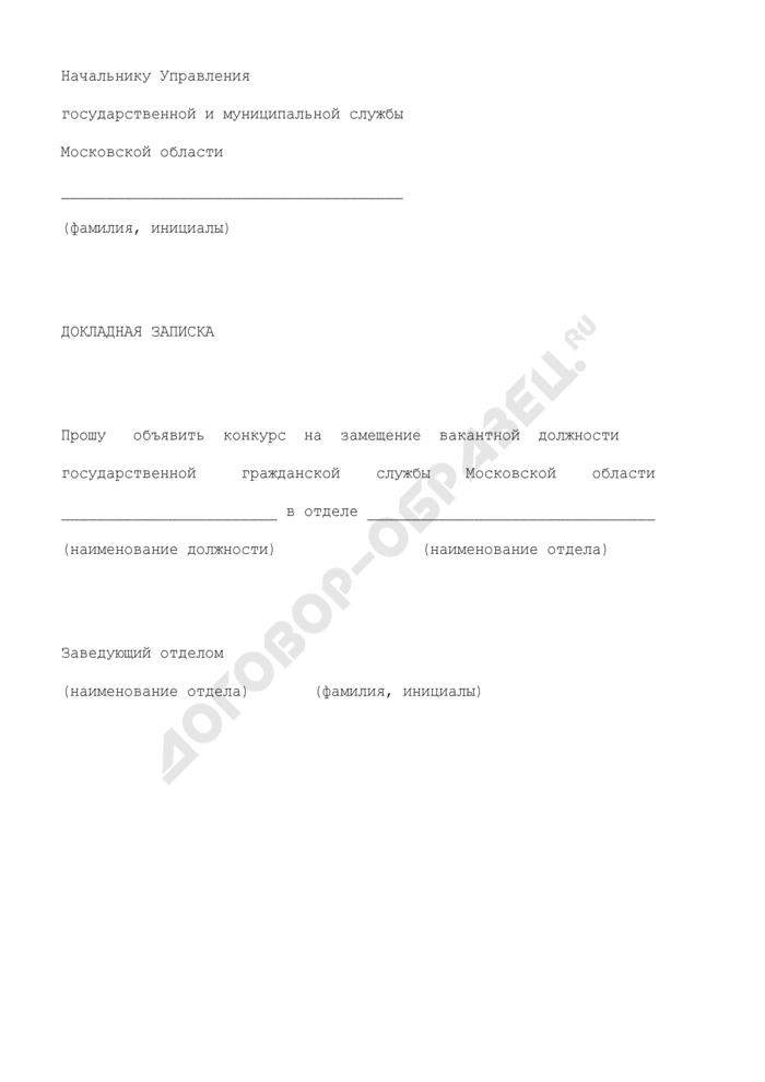 Докладная записка об объявлении конкурса на замещение вакантной должности государственной гражданской службы Московской области в управлении государственной гражданской службы Московской области. Страница 1