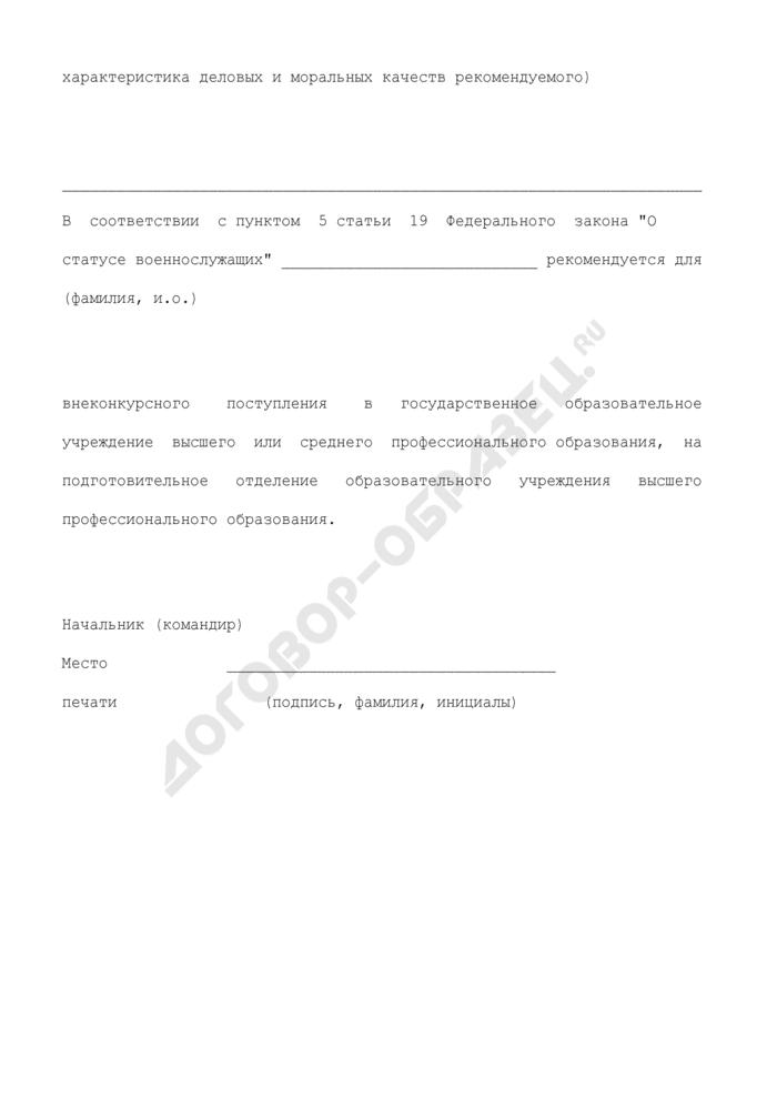 Рекомендация для внеконкурсного зачисления в государственные образовательные учреждения высшего и среднего профессионального образования. Страница 2