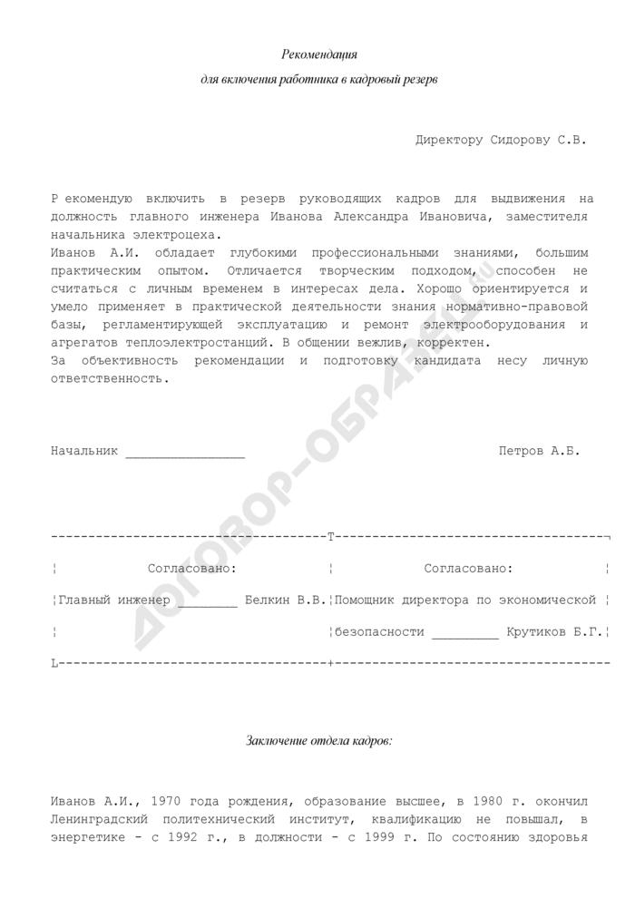 Рекомендация для включения работника в кадровый резерв (приложение к положению о формировании и работе с резервом руководящих кадров) (примерная форма). Страница 1