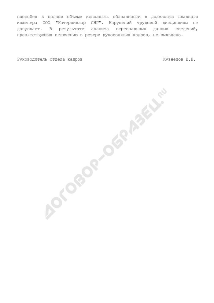 Рекомендация для включения работника в кадровый резерв (приложение к положению о формировании и работе с резервом руководящих кадров) (примерная форма). Страница 2