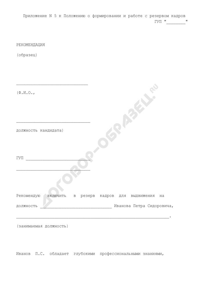 Рекомендация на включение в резерв кадров кандидата для выдвижения на должность (приложение к положению о формировании и работе с резервом кадров государственного унитарного предприятия). Страница 1
