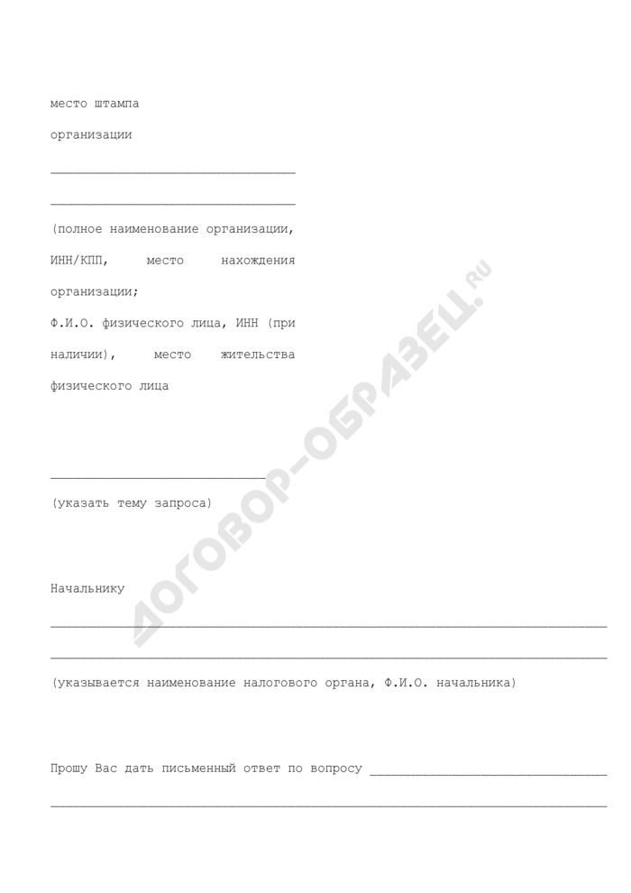 Рекомендованный образец письменного обращения налогоплательщика (его представителя) в целях получения информации в инспекцию ФНС России по месту постановки на учет налогоплательщика. Страница 1