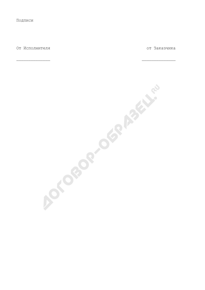 Рекомендуемая форма акустического обоснования мероприятий на этапе проектирования шумозащитных средств. Страница 3