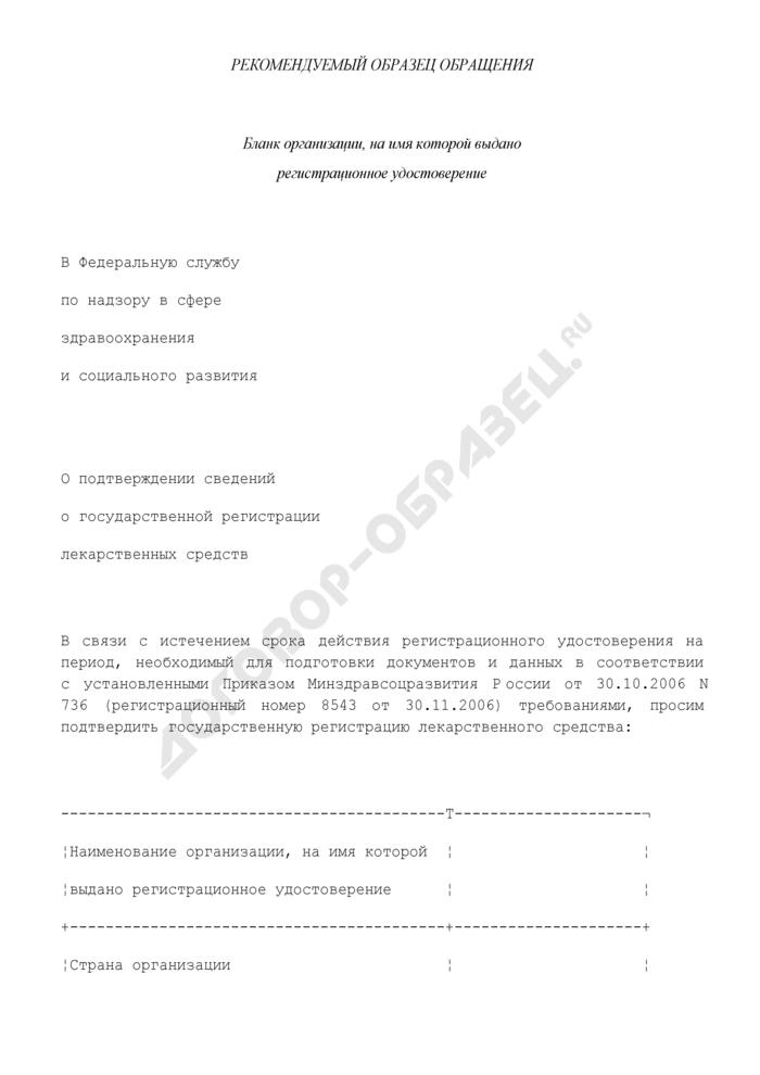Рекомендуемый образец обращения о подтверждении сведений о государственной регистрации лекарственных средств. Страница 1