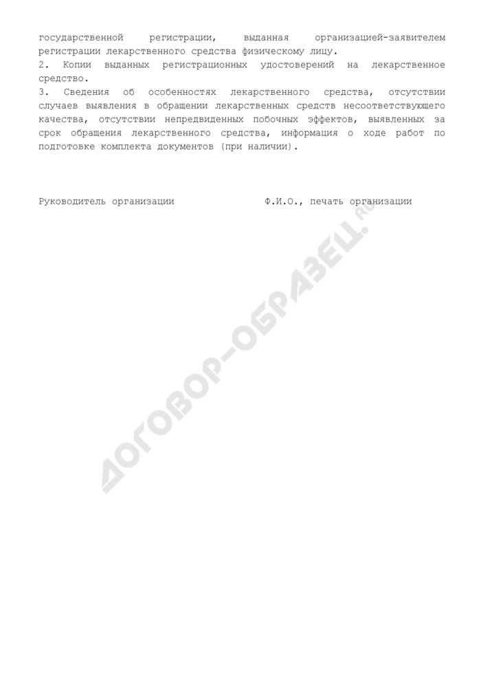 Рекомендуемый образец обращения о подтверждении сведений о государственной регистрации лекарственных средств. Страница 3