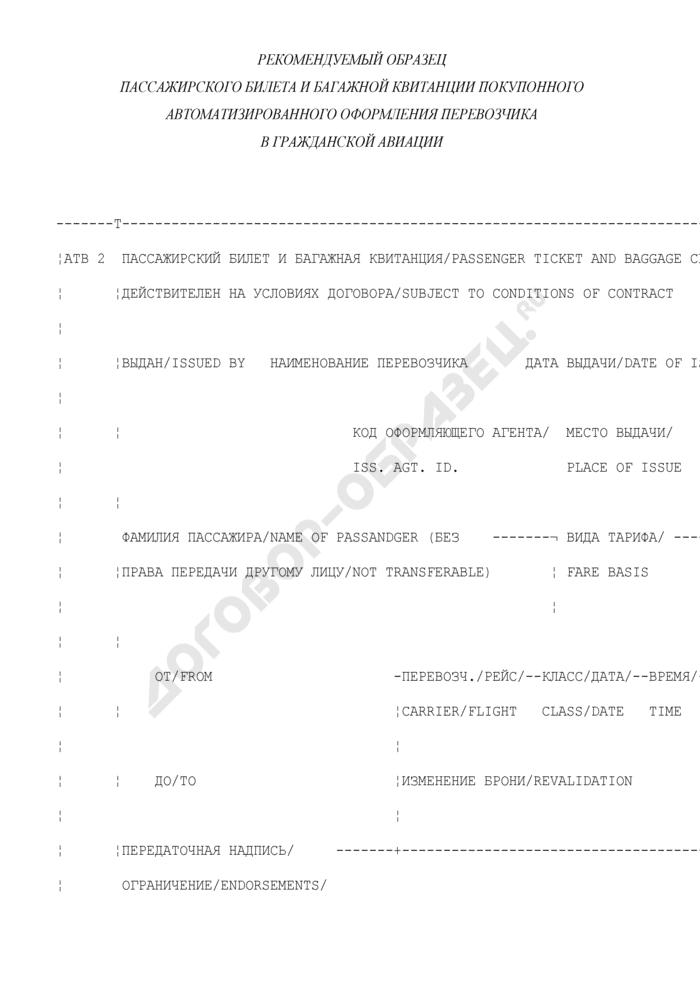 Рекомендуемый образец пассажирского билета и багажной квитанции покупонного автоматизированного оформления перевозчика в гражданской авиации. Страница 1