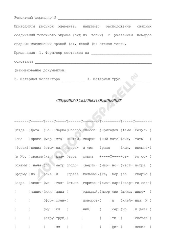 Ремонтный формуляр. Страница 1