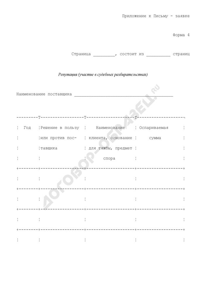 Репутация (участие в судебных разбирательствах) (приложение к письму-заявке на участие в предварительном квалификационном отборе поставщиков для поставки товаров и/или установки оборудования). Форма N 4. Страница 1