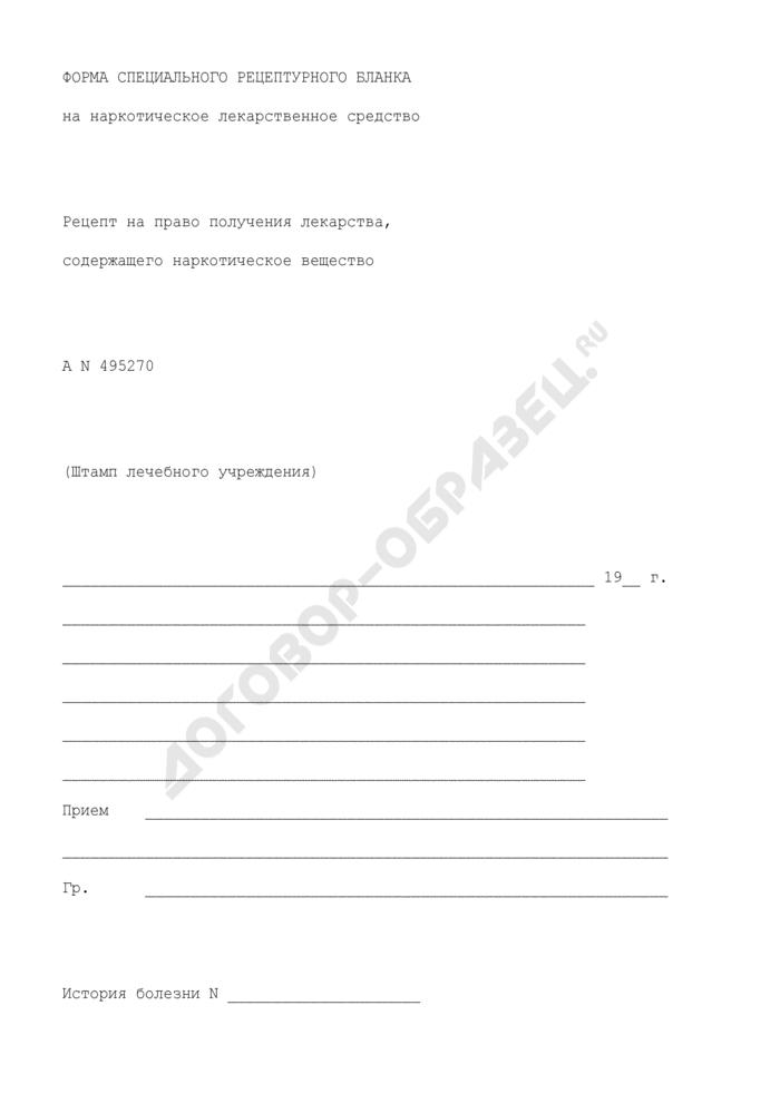 Рецепт на право получения лекарства, содержащего наркотическое вещество. Форма N А N 495270. Страница 1