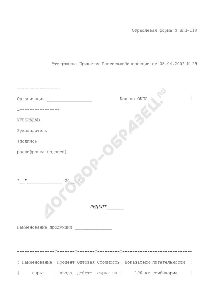 Рецепт. Отраслевая форма N ЗПП-118. Страница 1
