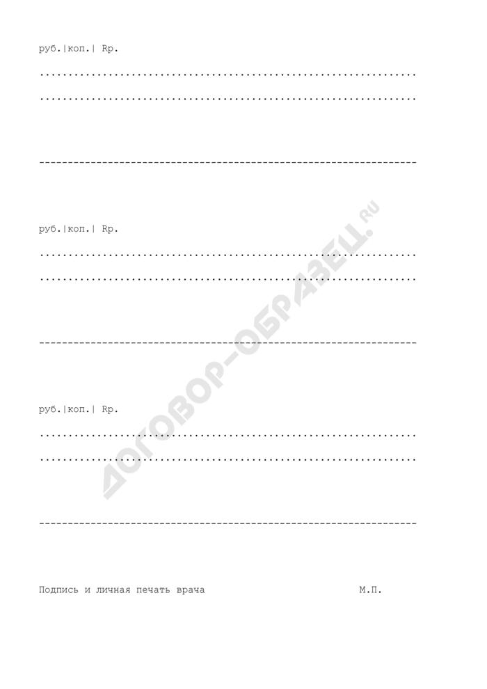 Рецептурный бланк. Форма N 107-1/у. Страница 2
