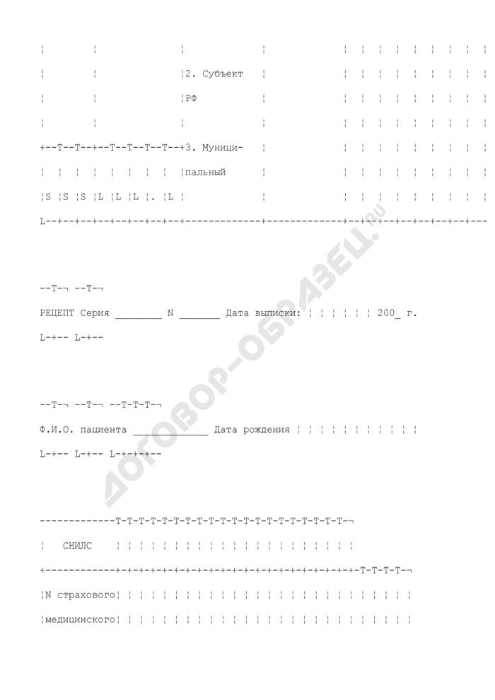 Рецептурный бланк. Форма N 148-1/у-04 (л). Страница 2