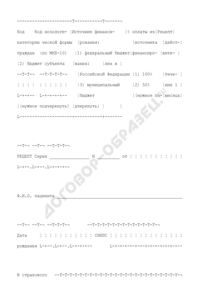 Рецептурный бланк. Форма N 148-1/у-06 (л). Страница 2