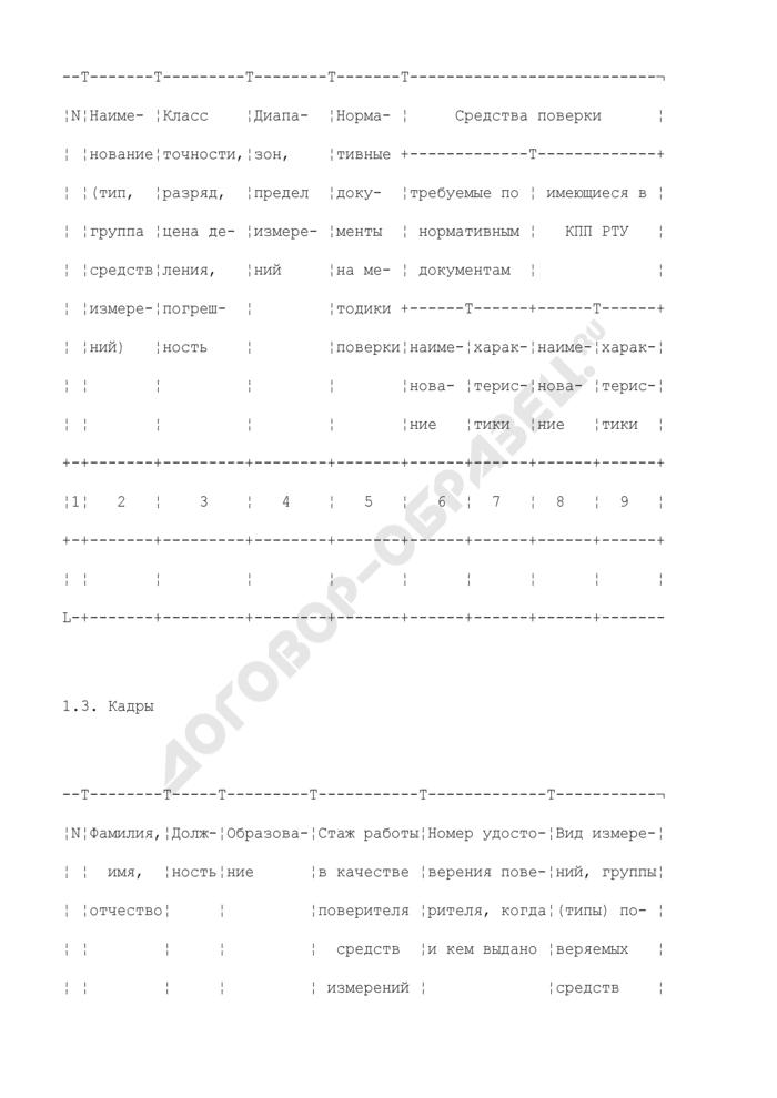 Руководство по качеству поверки средств измерений в сфере обороны и безопасности Российской Федерации. Страница 3