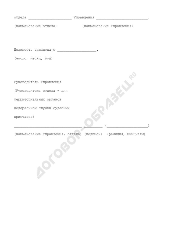 Докладная записка об объявлении конкурса на замещение вакантных должностей государственной гражданской службы в Федеральной службе судебных приставов. Страница 2
