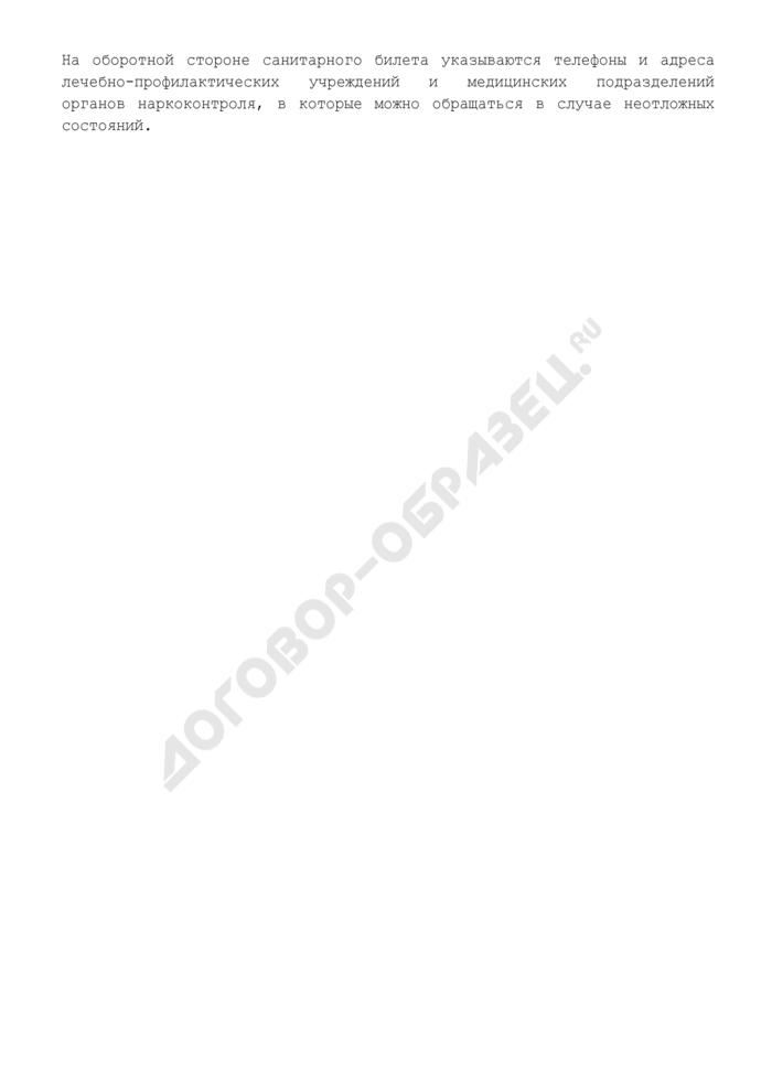 Санитарный билет сотрудника органов по контролю за оборотом наркотических средств и психотропных веществ при прикреплении к медицинскому учреждению (медицинскому подразделению) (образец). Страница 2