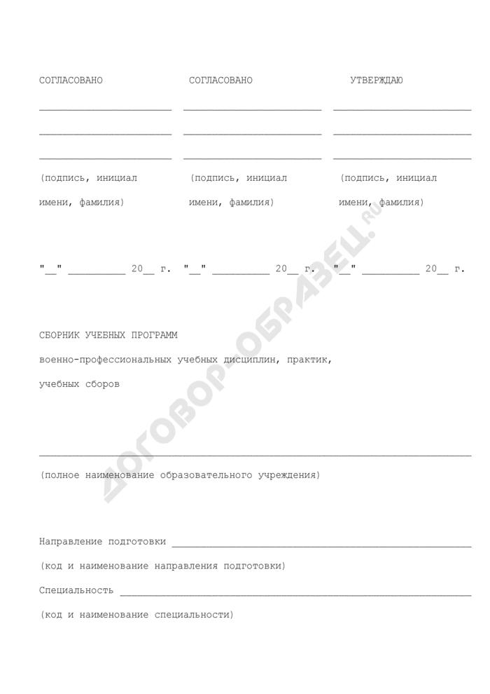 Сборник учебных программ военно-профессиональных учебных дисциплин, практик, учебных сборов. Страница 1