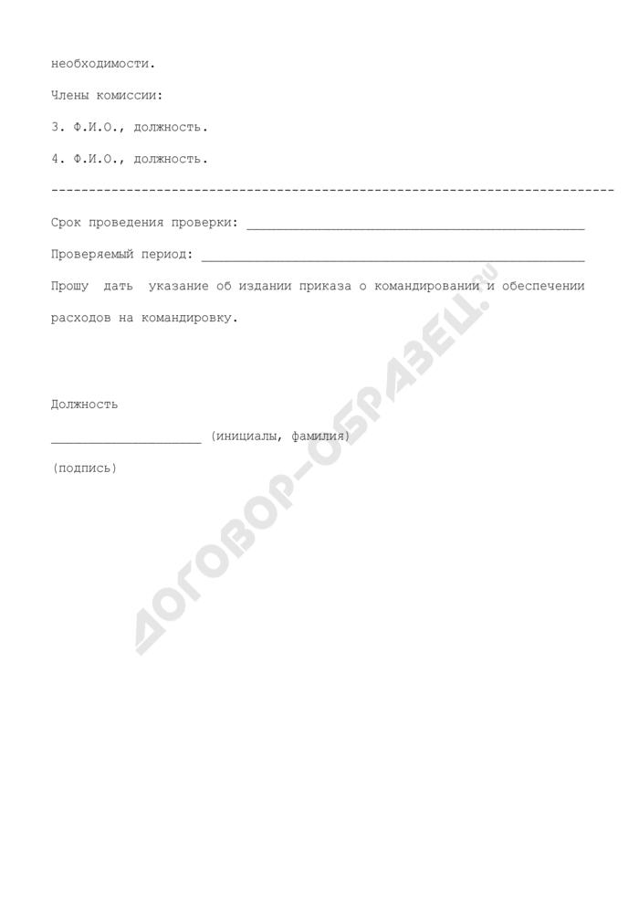 Докладная записка о составе комиссии для проверки территориального отдела (подразделения) Федеральной службы судебных приставов по Московской области. Страница 2