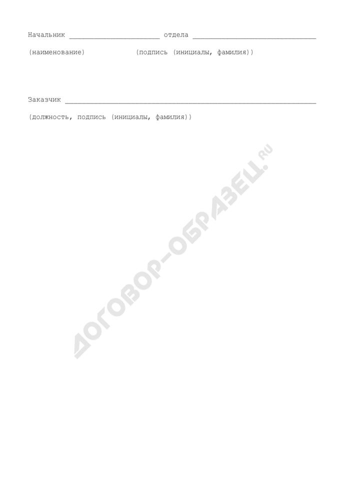 Сводка затрат на определение стоимости строительства предприятий, зданий, сооружений. Форма N 2. Страница 3