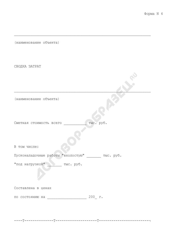 Сводка затрат на пусконаладочные работы. Форма N 4. Страница 1