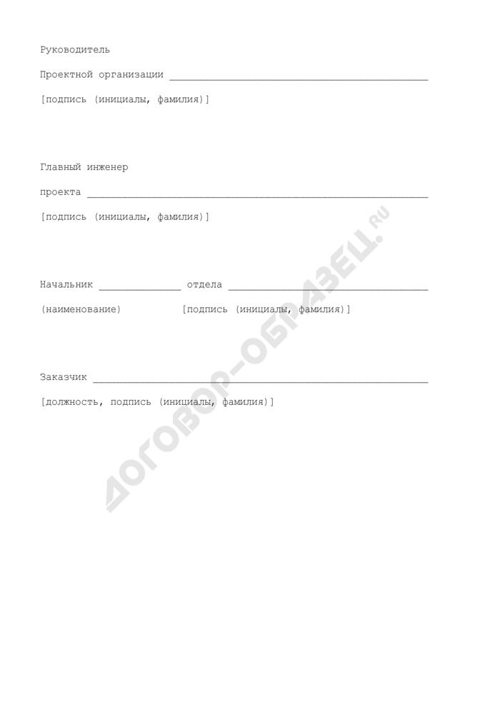 Сводка затрат строительства (капитального ремонта) (образец 2). Страница 3