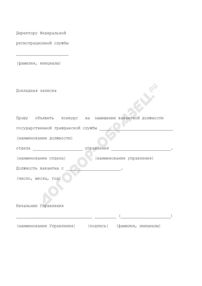 Докладная записка об объявлении конкурса на замещение вакантной должности государственной гражданской службы в Федеральной регистрационной службе. Страница 1