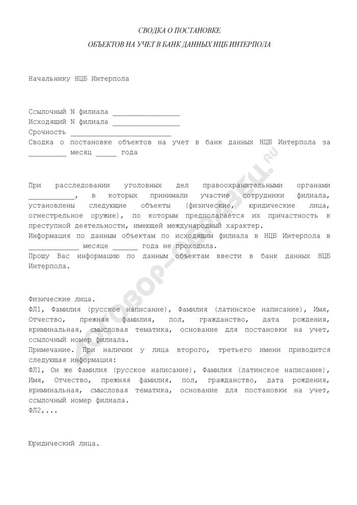 Сводка о постановке объектов на учет в банк данных Национального центрального бюро Интерпола. Страница 1
