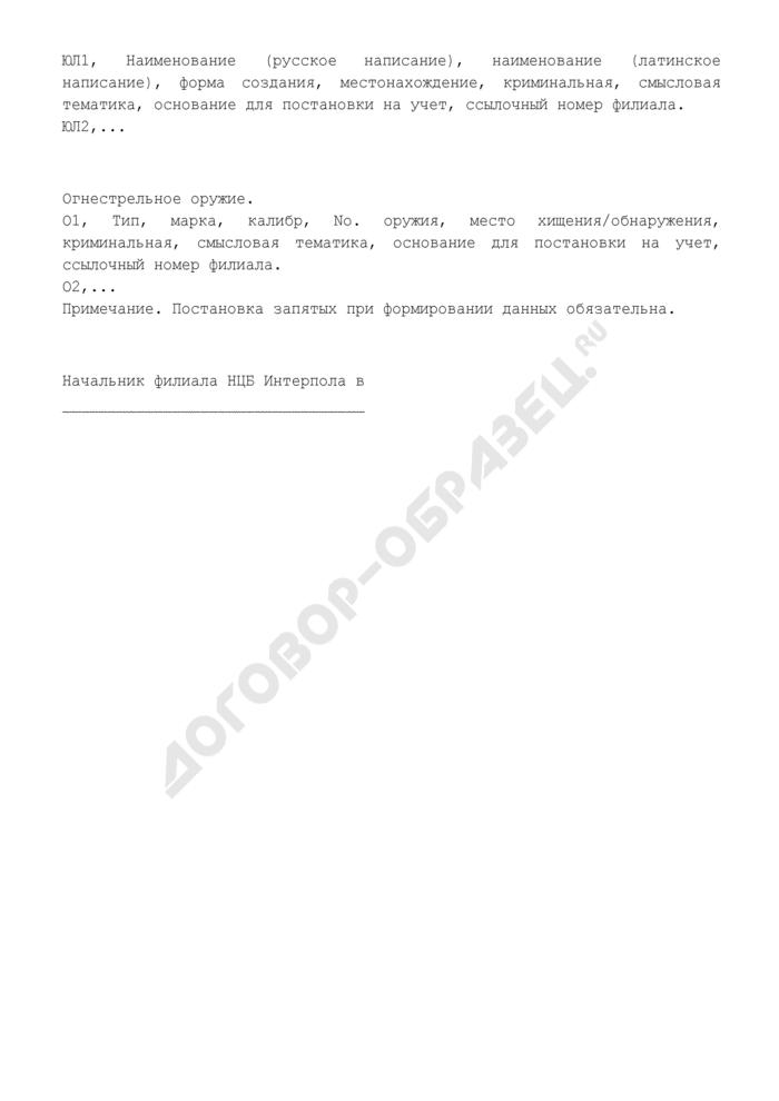 Сводка о постановке объектов на учет в банк данных Национального центрального бюро Интерпола. Страница 2