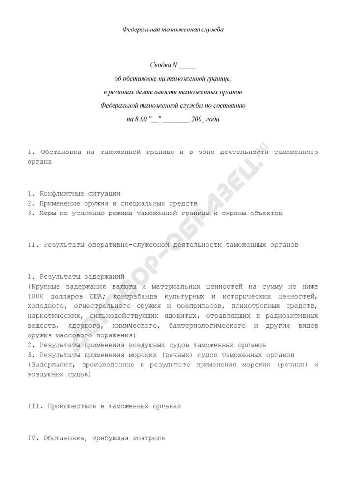 Сводка об обстановке на таможенной границе, в регионах деятельности таможенных органов Федеральной таможенной службы России. Страница 1