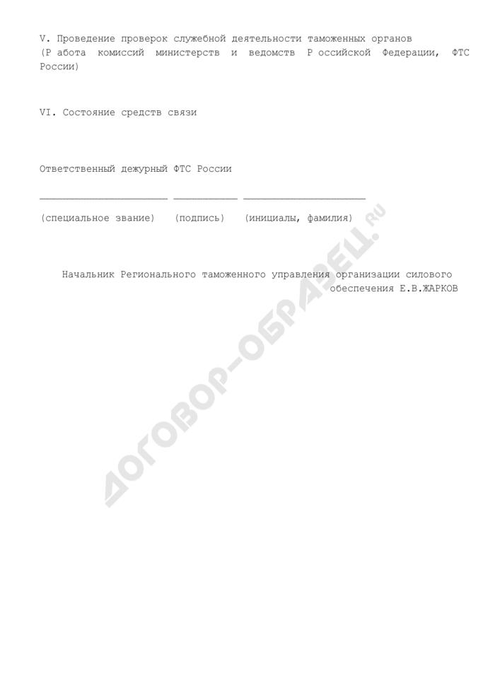 Сводка об обстановке на таможенной границе, в регионах деятельности таможенных органов Федеральной таможенной службы России. Страница 2