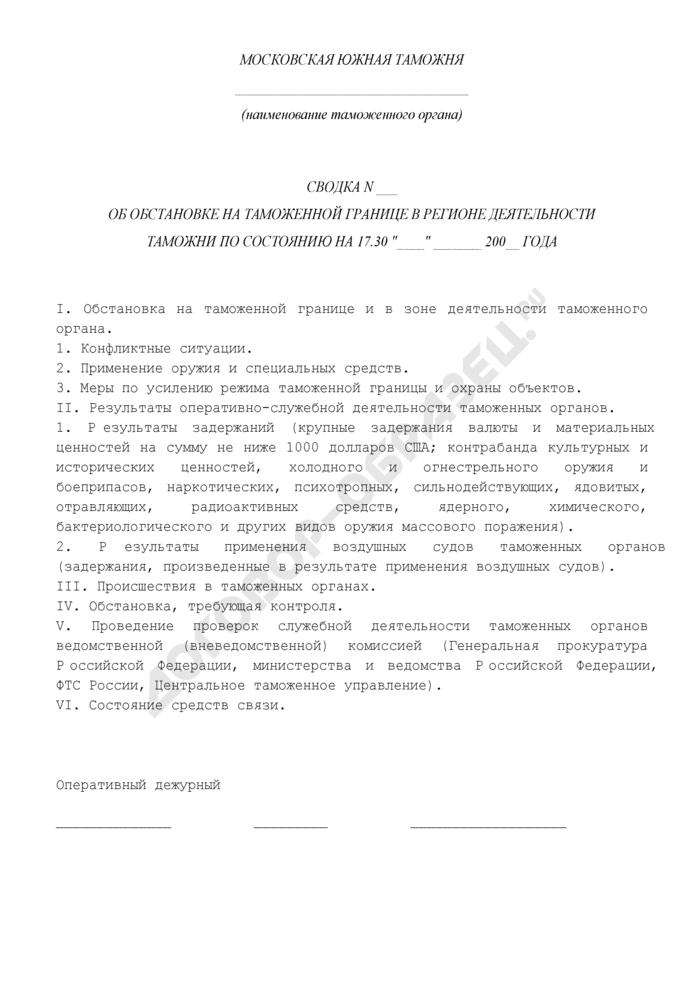 Сводка об обстановке на таможенной границе в регионе деятельности Московской южной таможни. Страница 1